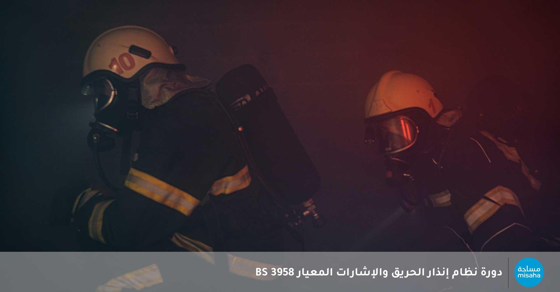 دورة نظام إنذار الحريق والإشارات المعيار BS 3958